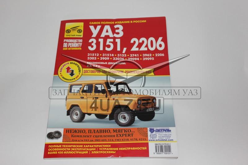 Руководство УАЗ-469Б,31312